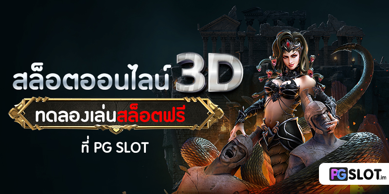 3d-online-slots-try-free-slots-at-pg-slot