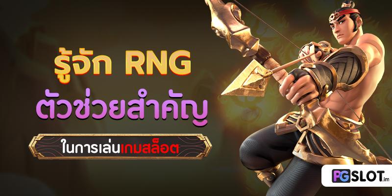 รู้จัก RNG ตัวช่วยสำคัญในการเล่นเกมสล็อต