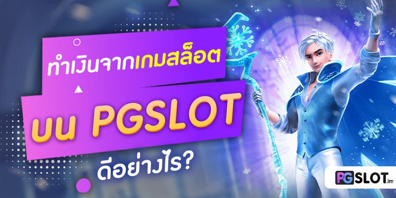 ทำเงินจากเกมสล็อตบน PGSLOT ดีอย่างไร