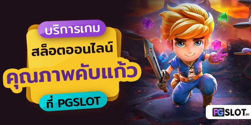 บริการเกมสล็อตออนไลน์คุณภาพคับแก้วที่ PGSLOT