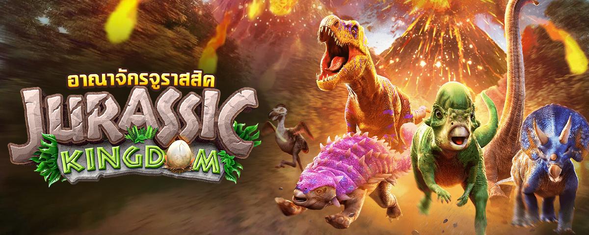 Jurassic Kingdom bg