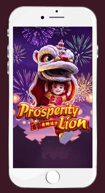 รีวิว PG SLOT PROSPERITY LION