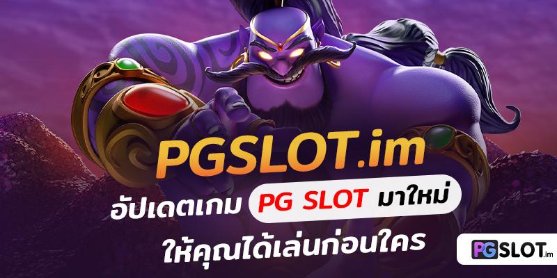 pgslot.im อัปเดตเกม pg slot มาใหม่ ให้คุณได้เล่นก่อนใคร