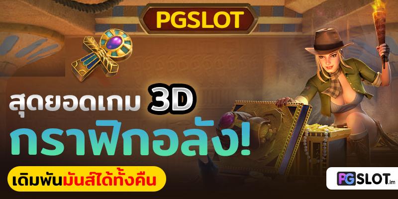 PGSLOT สุดยอดเกม 3D กราฟิกอลัง เดิมพันได้ทั้งคืน