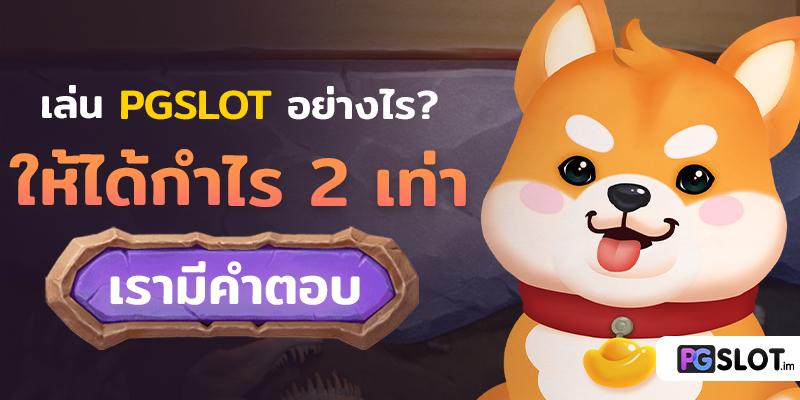 เล่น PGSLOT อย่างไร ให้ได้กำไร 2 เท่า เรามีคำตอบ